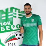 Играл в Берое е пред трансфер в Аталанта