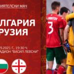 България договори контрола с Грузия