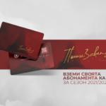 ЦСКА пусна евтини абонаментни карти за новия сезон