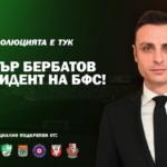 Ясни са клубовете, които издигат Бербатов за президент на БФС