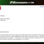Бербатов: Оказва се, че УЕФА не подкрепя Боби Михайлов