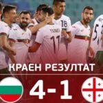 България разби Грузия в контрола